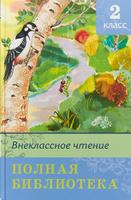 Купить Внеклассное чтение. 2 класс, Хрестоматии по литературе