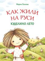 Купить Как жили на Руси. Куделино лето, Русская литература для детей