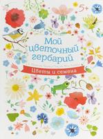 Купить Мой цветочный гербарий. Цветы и семена, Животные и растения