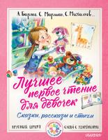 Купить Лучшее первое чтение для девочек, Хрестоматии для дошкольников