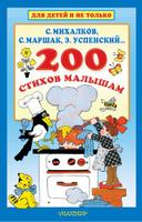Купить 200 стихов малышам, Сборники стихов