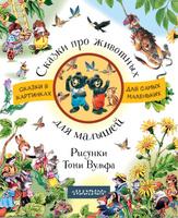 Купить Сказки про животных для малышей, Все сказки мира