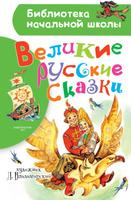 Купить Великие русские сказки. Рисунки Л. Владимирского, Книжные серии для школьников