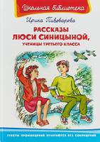 Купить Рассказы Люси Синицыной, ученицы третьего класса, Книжные серии для школьников