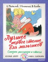 Купить Лучшее первое чтение для мальчиков, Хрестоматии для дошкольников