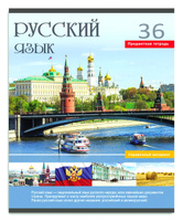 Купить Profit Тетрадь Учись легко Русский язык 36 листов в линейку, Тетради