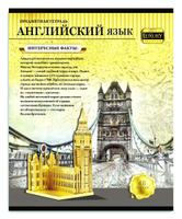 Купить Profit Тетрадь Золотая серия Английский язык 48 листов в клетку, Тетради