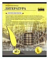 Купить Profit Тетрадь Золотая серия Литература 48 листов в линейку, Тетради
