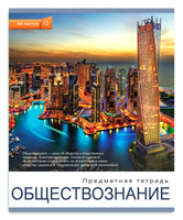 Купить Проф-Пресс Тетрадь Мир вокруг Обществознание 48 листов в клетку, Тетради