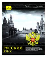 Купить Проф-Пресс Тетрадь Контрасты Русский язык 48 листов в линейку, Тетради