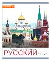 Купить Проф-Пресс Тетрадь Мир вокруг Русский язык 48 листов в линейку, Тетради