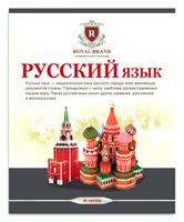 Купить Проф-Пресс Тетрадь Бежевая классика Русский язык 48 листов в линейку, Тетради