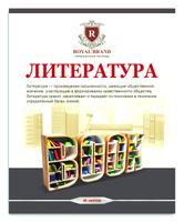 Купить Проф-Пресс Тетрадь Бежевая классика Литература 48 листов в линейку, Тетради