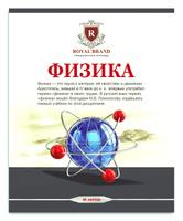 Купить Проф-Пресс Тетрадь Бежевая классика Физика 48 листов в клетку, Тетради