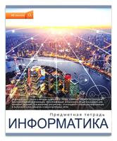 Купить Проф-Пресс Тетрадь Мир вокруг Информатика 48 листов в клетку, Тетради