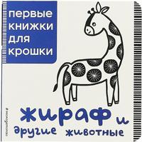 Купить Жираф и другие животные, Первые книжки малышей