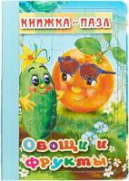 Купить Овощи и фрукты. Книжка-пазл. 6 картинок, Книжки-мозаики, паззлы