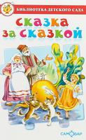 Купить Сказка за сказкой, Русские народные сказки