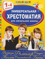 Купить Универсальная хрестоматия для начальной школы. 1-4 классы, Хрестоматии по литературе