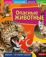 Купить Опасные животные. Детская энциклопедия, Животные и растения