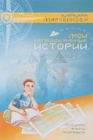 Купить Мои непридуманные истории, Русская литература для детей