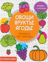 Купить Овощи, фрукты, ягоды. Книжка с наклейками, Книжки с наклейками