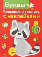 Купить Буквы. Развивающая книжка с наклейками, Чтение, развитие речи