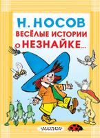 Купить Весёлые истории о Незнайке, Русская литература для детей