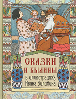 Купить Сказки и былины в иллюстрациях Ивана Билибина, Русская классика для детей