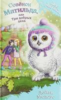 Купить Совёнок Матильда, или Три добрых дела, Зарубежная литература для детей