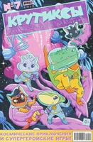 Купить Журнал Крутиксы №7/18, Комиксы для детей