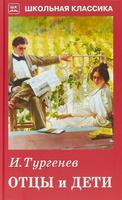 Купить Отцы и дети, Книжные серии для школьников