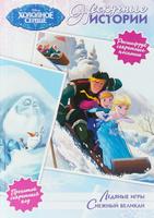 Купить Ледяные игры. Снежный великан. Холодное сердце. Нескучные истории, Книги по мультфильмам и фильмам