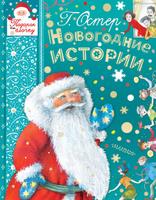 Купить НОВОГОДНИЕ ИСТОРИИ, Русская литература для детей