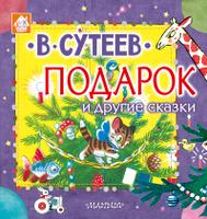 Купить Подарок и другие сказки, Русская литература для детей