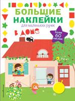 Купить В доме, Книжки с наклейками