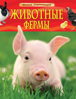 Купить Животные фермы. Детская энциклопедия, Животные и растения