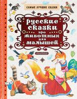 Купить Русские сказки про животных для малышей, Русские народные сказки