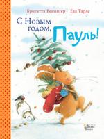 Купить С Новым годом, Пауль! Четыре увлекательные истории в одной книге, Зарубежная литература для детей