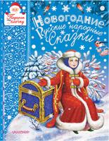 Купить Новогодние русские народные сказки, Русские народные сказки