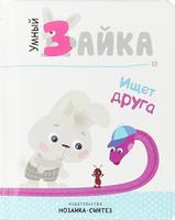 Купить Умный зайка ищет друга, Первые книжки малышей