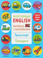 Купить Мой первый English.Р/н.Транспорт.Transport, Книжки с наклейками