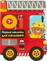 Купить Пожарная машина. Выпуск 14. Первые наклейки для малышей, Книжки с наклейками