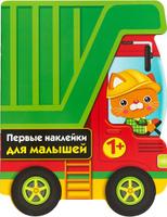 Купить Грузовик. Выпуск 16. Первые наклейки для малышей, Книжки с наклейками