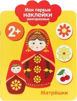 Купить Мои первые наклейки 2+. Матрешки, Книжки с наклейками