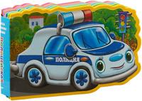 Купить Полицейская машина. Книжка с мягкими пазлами, Книжки-мозаики, паззлы