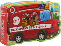 Купить Пожарная машина. Книжка с мягкими пазлами, Книжки-мозаики, паззлы