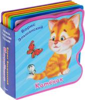 Купить Котёнок. Книжка с мягкими пазлами, Книжки-мозаики, паззлы