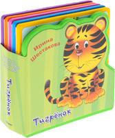 Купить Тигрёнок. Книжка с мягкими пазлами, Книжки-мозаики, паззлы