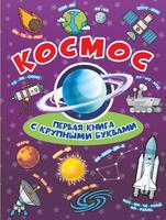 Купить Космос Первая книга с крупными буквами, Космос, техника, транспорт